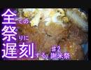 第21位:全祭遅刻♯2『謝米祭に大遅刻する東北ろりたん』 【VOICEROIDキッチン】