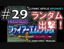 【ランダムFE紋章の謎】初見縛りプレイ:ランダム出撃! #29【Panic Apple】
