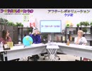 アフター☆レボ☆リューション 第63界