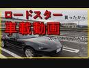 【ロードスター】車載配信のテストしてみた【免許更新】