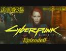 【観る】サイバーパンク2077 Episode 0(ポートレート編)|PC版|観るメインストーリー|映画感覚で観る物語|ノーマッド|女主人公|60fps|