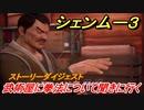 シェンムー3 武術屋に拳法について聞きに行く! #44 【shenmue3】