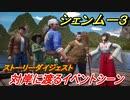 シェンムー3 対岸に渡るイベントシーン! #49 【shenmue3】
