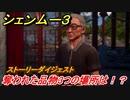 シェンムー3 奪われた品物3つの場所は!? #50 【shenmue3】