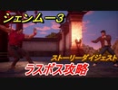 シェンムー3 ラスボス攻略!ラストイベントへ #53 【shenmue3】