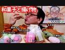 【ASMR】【咀嚼音】和菓子をクチャクチャ! 揚げ物をサクサク! チョコボールのエンジェルチャレンジ!