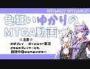 【ボイロ×MTGA】色狂いゆかりのMTGA動画#020 おっきいことは正義!