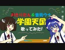 【ウナきり】学園天国【カバー】