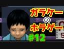 懐かしのガラケーアプリホラー【千羽鶴】♯12