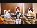 【弾き語り】触れたい確かめたい / ASIAN KUNG-FU GENERATION feat.塩塚モエカ【cover】※歌詞コード付き