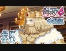 【実況】魔界戦記ディスガイア6 #5【体験版】