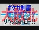 ポケカ一撃連撃マスター~リベンジドロー!!~