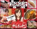 【肉ダイエット】2021★1月旨い肉TOP5~ニコニコ動画はじめましてver.~