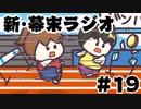 [会員専用]新・幕末ラジオ 第19回(幕オン2テストプレイ&金メダル)