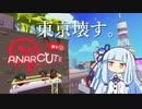 東京壊す。【Anarcute】