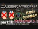 【二人三脚縛り】クリック禁止 マインクラフト part10