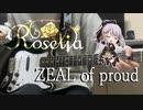 Roselia / ZEAL of proud(Full) ギターで弾いてみた