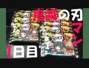 【1日目】鬼滅の刃マン開封動画【鬼滅の刃】