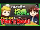【雑談ラジオ#3】チームこんちゅうのThat's Done! (2021年1月号)