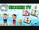気分に乗り NICOKIN TV を歌ってみた