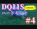 【steam版】DQ11Sゆっくり実況プレイ【ハードモード】に挑戦!#4