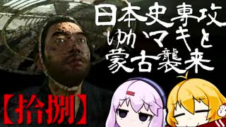 【GHOST OF TSUSHIMA】日本史専攻ゆかマキ