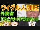 ゆっくり雑談 319回目(2021/1/27)