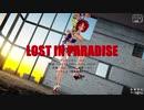 【崩坏3rdMMD】LOST IN PARADISE (姬子)【Ray-MMD】
