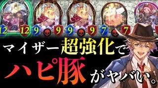 【朗報】〝マイザー〟大幅強化でハッピー