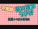 琴葉葵の雑学ラジオ