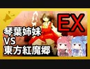 【VOICEROID実況】琴葉姉妹VS東方紅魔郷EX