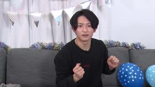 【会員限定】2021年1月25日放送「祥平Party Land」橋本祥平【#2】