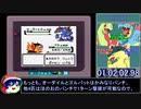 【クリスタル】レッド撃破RTA_3倍速レギュ_ヒノアラシチャート 1時間28分56秒 part3/4