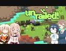 【Unrailed!】いあんれいるど!【第6回CeVIO投稿祭】