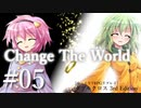 #05【DX3rd】Change The World【ゆっくりTRPGリプレイ】