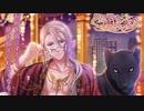 【夢100】フリッツ 恋する王子様 彼とのディナー CV遊佐浩二 【イケボ】