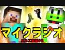 最強の匠【メカ工業編】でカオスマイクラジオ!#6