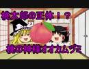 【ゆっくり解説】日本の神様紹介㉒ 桃太郎の正体!?桃神オオカムヅミ解説