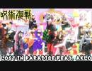 【鬼滅の刃MMD】呪術廻戦ED『LOST IN PARADISE feat. AKLO』