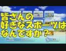 運動しながら喋れんて!【Wii Sports Resort】