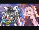 【EXVSMBON】VOICEROIDのガンダム日和!【フリーダム視点Part.04】