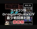 【FC】ドラクエ4最少戦闘勝利数009