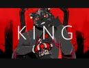 [黒虎トラヴィス]KING[UTAUカバー]