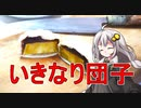 釣れなくても料理!いきなり団子!【VOICEROIDキッチン】