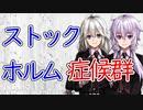 【3分解説】ストックホルム症候群【犯罪心理学】
