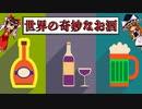 【ゆっくり解説】世界の奇妙なお酒を紹介するぜ