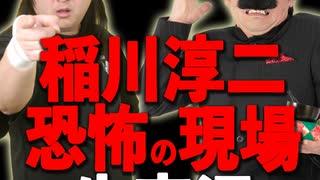 「稲川淳二 恐怖の現場」をBBゴローと長州小力が生実況#1 ②