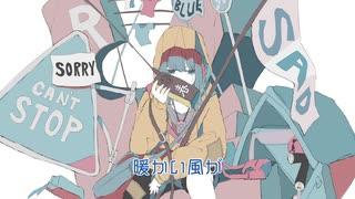 青い青い春の日 / 初音ミク