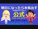 【公式 PV】明日になったら本気出す 日本語アカペラVer(EGMたchuやくぅ~) ショートバージョン