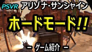 【ゲーム紹介】PSVRアリゾナ・サンシャイン「ホードモード」